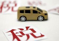 《車輛購置稅法》自2019年7月1日起施行|企業主的利弊如何衡量?