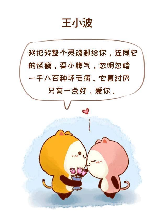 """""""我愛你""""的各種表達方式"""