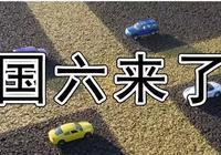 已定!廊坊機動車國六排放標準,7月1日實施!