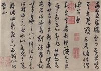 王羲之唐摹本法帖、張旭草書兩種