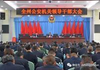 德宏州公安局召開領導幹部大會宣佈 李康平同志任職決定