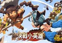 Nexon又發新作《決戰小英雄》港澳臺正式上線