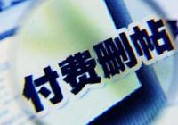 """公安部關閉""""網絡水軍""""大V賬號1100多個!"""