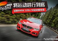 將運動進行到底 試新BMW 320Li M運動曜夜版