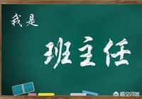 因班主任管理嚴格,個別學生家長受不了,結果該學校將班主任開除了,對此你怎麼看?