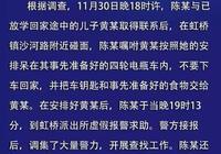 """浙江樂清檢方提前介入""""失聯男孩""""母親編造、故意傳播虛假信息案"""