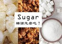 甜甜的祕密——紅糖、冰糖、白糖