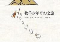一本讀完後久久不想放下的書——<牧羊少年奇幻之旅》