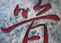 晉朝是中國史上最爛朝代,沒有之一