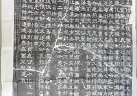 三國-王基碑