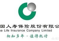 你認為中國最好的壽險保險公司是中國人壽嗎?