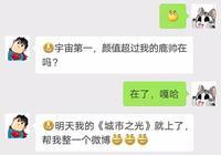 明星聊天記錄:鹿晗鄧超最佳父子,林更新無限寵趙麗穎