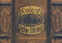 解密數字天機——聖經密碼