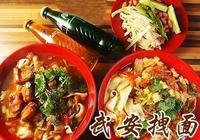 邯鄲武安廚友分享:武安特色美食小吃