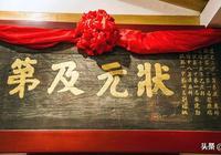 相隔1300年,中國第一位狀元和最後一位狀元的人生竟如此相似
