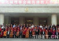 藏傳佛教高僧齊聚蓉城 共商佛教健康發展大計
