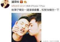潘瑋柏發強吻李榮浩的搞怪照,網友把李榮浩改成了吳昕,很有CP感