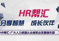 HR轉型晉級:KPI制訂的四大法寶?