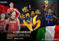 女排國家聯賽總決賽:中國女排VS意大利女排視頻直播地址