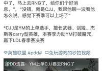 "LPL夏季賽RNG新上單公開,""PDD實錘YM核心選手,讓帝迴歸無望"",你覺得如何?"