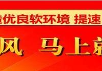 """沾益區招商合作局""""四舉措""""助力全區招商事業再上新臺階"""