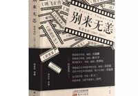 單讀沙龍:1997——2017 再看香港電影