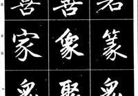 趙孟頫楷書結構進階教程,書帖美輪美奐,字體圓潤流美,收藏
