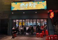 吃到自己破產! 篇八:體驗廣州好吃性價比高家常菜館—撚手食堂