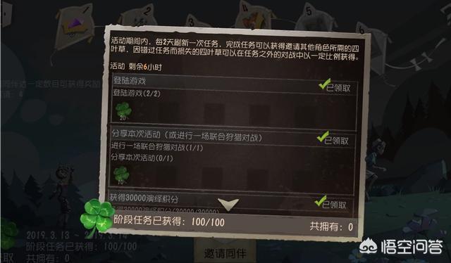《第五人格》中,春遊任務沒有完成,可以通過任務結束後的戰鬥獲得四葉草嗎?