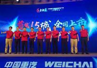 重汽&濰柴 王者歸來 中國重汽卡車閃耀15城