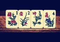麻將碰牌控風勝技,掌握這局你就是贏家!