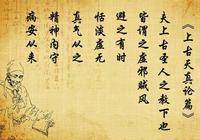 《黃帝內經·上古天真論》解讀六:古人祛病養生的祕訣