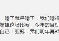 國安董事長:亞冠出局目標反而明確。中超要證明自己!這是不是一種自我安慰?