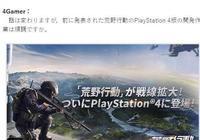 網易手遊《荒野行動》將登陸PS4 支持跨平臺聯機