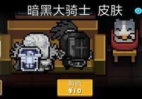 元氣騎士:角色換新裝,狂戰士化身李小龍,祖蘭的兒子也來了?