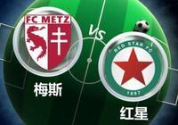 競彩足球週二015法乙:梅斯 VS 紅星