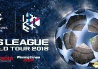 科樂美官方大賽《實況足球2018世界大會》新概要