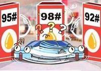 92號油和95號油 到底該怎麼加?你加錯了嗎