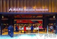 我的2015乘著火車逛書店——內地首家誠品書店一日遊