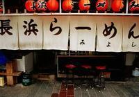 為什麼日本文化與拉麵緊密相連?