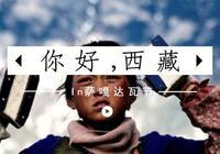 今天的西藏因為薩嘎達瓦節特別美