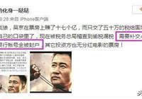 《戰狼2》被爆補稅金額或超4億?圈內人透露吳京銀行賬號已被查封