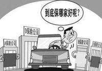 車險到底該買哪家?汽車上險怎麼選擇保險公司,請看完!