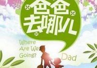 《爸爸去哪兒5》遭廣電點名批評,現在,爸爸真的不知道該去哪兒
