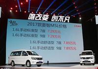 東風風行菱智M5L正式上市 售價7.29萬起