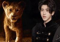 如何看待迪士尼漫改電影《獅子王》真人版邀請蔡徐坤來做代言人?