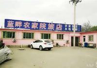 紫塞京津冀農家院攻略:秦皇島藍畔農家院