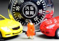 如何買第二年的汽車保險?