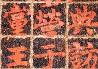 北齊天保九年朱書墓誌 有典型的北齊書法隸風傳統