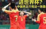 中國男足令人絕望,要進世界盃只有這一條路了!